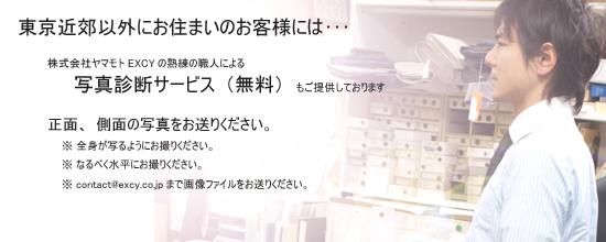 e0cd00163b180 EXCYオーダーフォーマルスーツ  株式会社ヤマモト EXCY   メンズ ...
